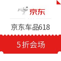 京东商城 汽车用品五折会场