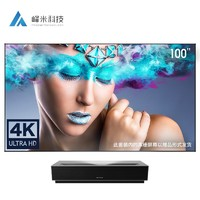 峰米 Cinema 4K激光电视 含黑栅抗光屏
