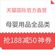 必领神券:天猫国际官方直营 母婴用品全品类 抢188减50神券,全场通用,还能叠加299减30品类券,最高可299减80~