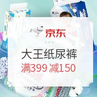 促销活动:京东 大王纸尿裤专场优惠