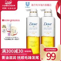 日本进口多芬无硅油滢润养护洗发水480g*2 深入养护 直达发根