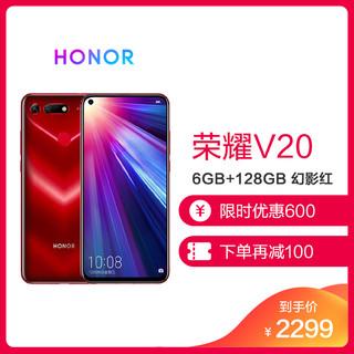 华为/荣耀V20 胡歌同款手机全网通 6GB+128GB 标配版 幻影红 移动联通电信4G全面屏手机 双卡双待