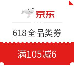 京东 618全品类优惠券免费领