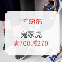 京东 Onitsuka Tiger旗舰店 再增好券