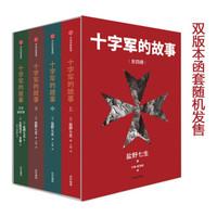 《十字军的故事》(全四册)