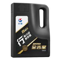 Great Wall 长城 金吉星SN/GF-5 5W-30全合成汽油机油 3.5kg