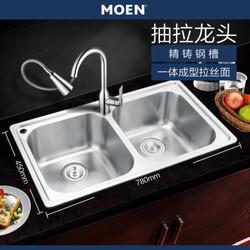 摩恩(MOEN) 水槽双槽套装洗菜盆双槽304不锈钢洗碗池29101  68002 7029