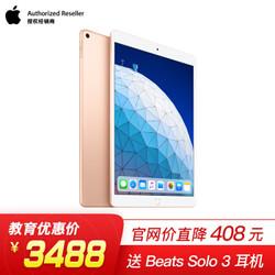 Apple iPad Air 3平板电脑10.5英寸(64G金WLAN版/MUUL2CH/A)赠Beats Solo3耳机