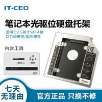 IT-CEO 笔记本光驱位SATA硬盘托架 9.5mm/12.7mm 通用SSD固态硬盘支架 9.5mm光驱厚度适用-金属双通道款