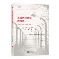 《汗青堂丛书003:来自纳粹地狱的报告》