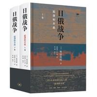 《日俄战争:起源和开战》(精装 套装全2册)