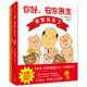 《你好,安东医生系列绘本》(套装全3册) 低至41元