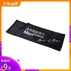 曼秀雷敦 运动毛巾(黑)   限量200份