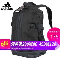 Adidas阿迪达斯背包 双肩书包男女学生新品运动包中性休闲包商务双肩包旅游徒步旅行包 CG0497  灰色 均码 *2件