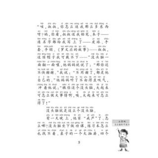 中国幽默儿童文学创作;任溶溶系列:注音版:没头脑和不高兴 (平装、非套装)