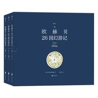 《欧赫贝26国幻游记》(套装共3册)