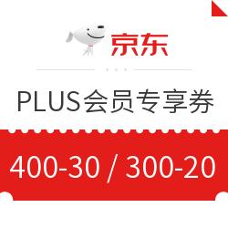 京东 Plus会员专享 全品券