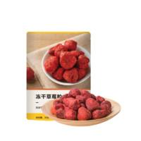 YANXUAN 网易严选 冻干草莓粒 30克