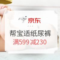 促销活动:京东 帮宝适纸尿裤 专场优惠