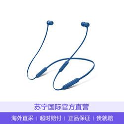 BEATS X 颈戴式入耳式无线蓝牙运动耳机 蓝色(老款)