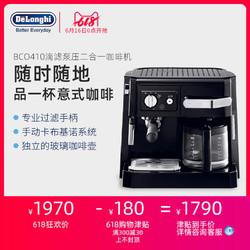 Delonghi/德龙 BCO410家用咖啡机一体泵压滴滤意式美式蒸汽咖啡壶