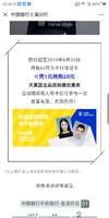 限上海地区 中国银行 X 天真蓝 借记卡用户