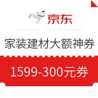 京东 家装建材满1599-300元券