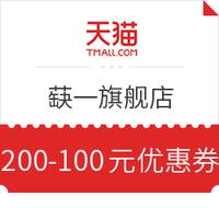 天猫精选 蒛一旗舰店 200-100元店铺优惠券