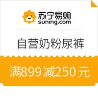 苏宁易购 自营奶粉尿裤