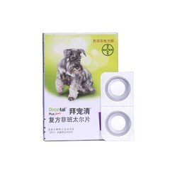拜宠清 犬体内驱虫药除蛔虫绦虫宠物药品