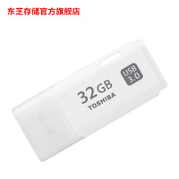 TOSHIBA 东芝 隼闪系列 USB3.0 U盘 32GB