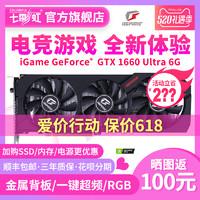 七彩虹iGame GTX1660 Ultra 6G独立显卡