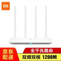小米(MI)路由器4A 全千兆智能无线1200M高性能双频家用5G办公迷你wifi穿墙路由 小米路由器4C