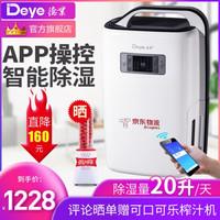 德业(Deye) DYD-N20A3家用除湿机 欧式静音智能除湿机抽湿机 APP版