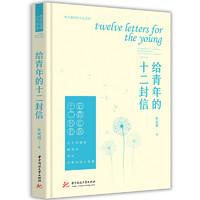 《给青年的十二封信》精装版 朱光潜著