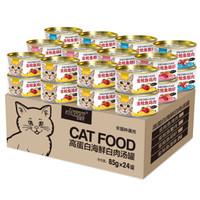 派威克猫罐头 猫湿粮 猫咪零食成幼猫主食罐头
