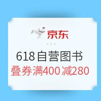 京东 图书嗨购 618自营图书