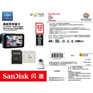 SanDisk 闪迪 行车记录仪&安防监控专用(新版)