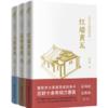 《北京古建筑物语》(套装3册)