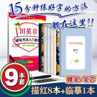 华夏万卷 田英章楷书9本字帖+三支笔