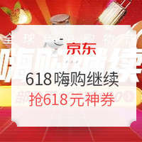 京东 618全球年中购物节 嗨购继续