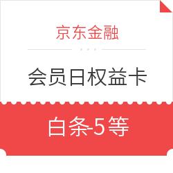 京东金融 6.18元购会员日购权益卡