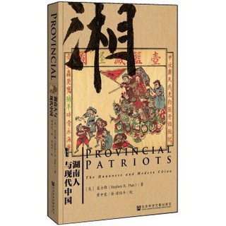 甲骨文丛书:湖南人与现代中国