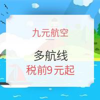 九元航空 逢9促销 6月底有票