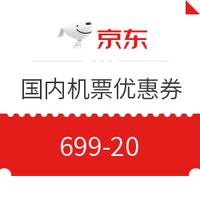 京东旅行 国内机票优惠券