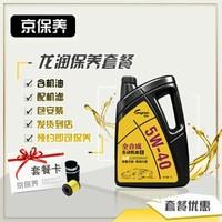 Jbaoy 京保养 龙润 全合成机油 5W-40 SN级 小保养套餐 品牌机滤+工时  4L