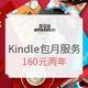 促销活动:亚马逊中国  Kindle Unlimited 电子书包月服务 限时特惠 98元一年,160元两年