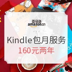 亚马逊中国  Kindle Unlimited 电子书包月服务 限时特惠