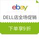 促销活动:eBay DELL官方店铺 全场促销 下单享9折,叠加40美元优惠码,新客还可再返50元E卡