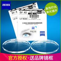 ZEISS 蔡司 新清锐 钻立方铂金膜 1.56折射率镜片 2片 + 150元以内镜架任选